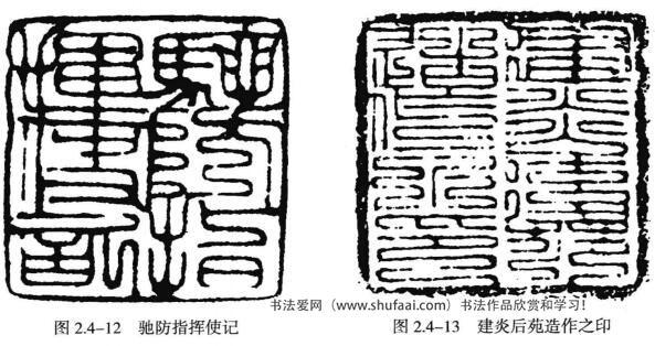 隋唐至明清时期的官印 印章发展的衰微期