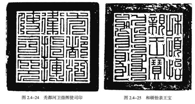 图2.4-24秃都河卫指挥使司印    图2.4-25  和硕怡亲王宝二、唐、宋、元时期的私印