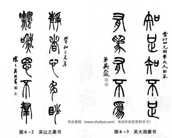 图6—2吴让之篆书