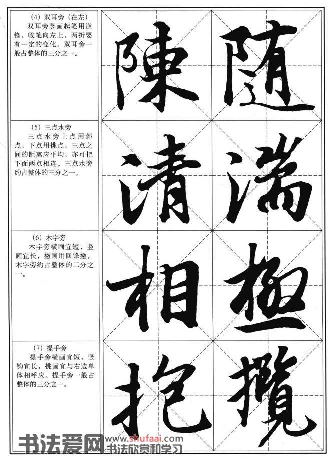部首写法 左右偏旁的写法 王羲之兰亭序习字帖2
