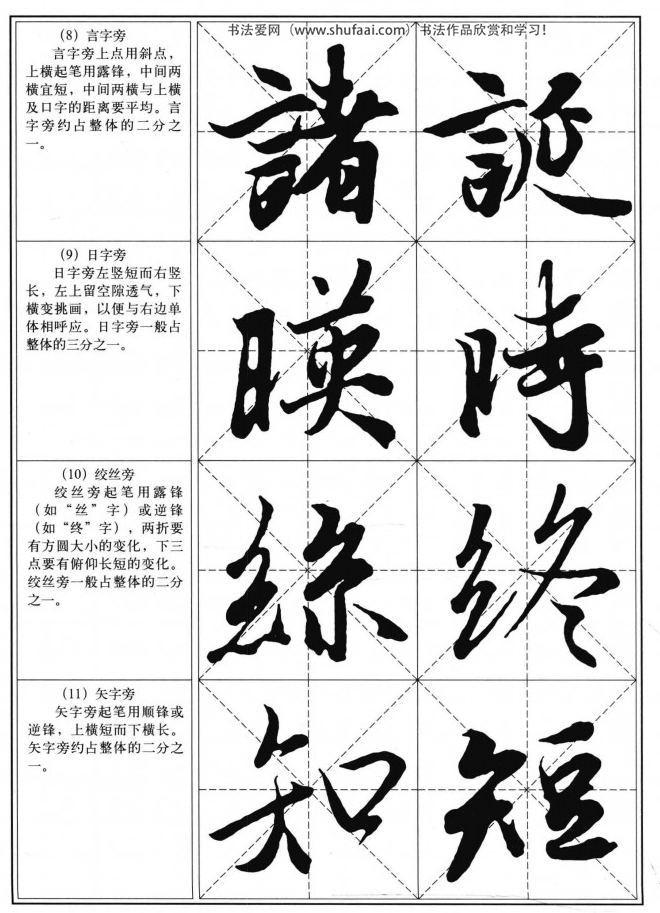 部首写法 左右偏旁的写法 王羲之兰亭序习字帖3