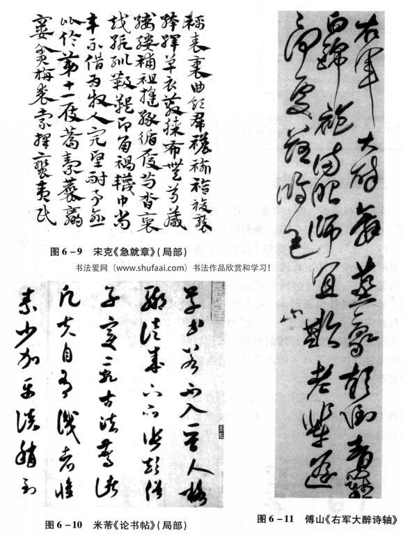 (一)草书,汉字的主要书体之一
