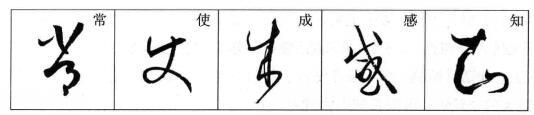 """(3)""""变"""",草书强调气势"""