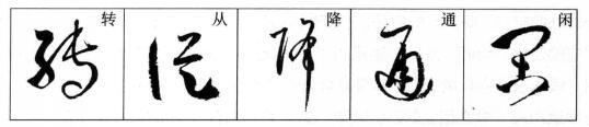 """(4)""""代"""",草书的结构删繁就简"""