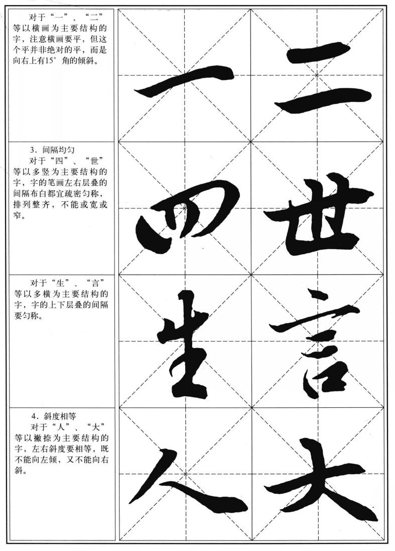 独体字的结构搭配 结构搭配