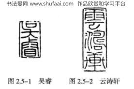 吾丘衍与《学古编·三十五举》 篆刻艺术的崛起期