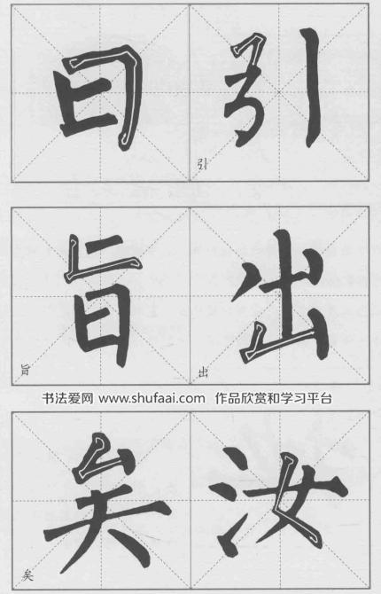 毛笔基本笔画运笔方法折的写法