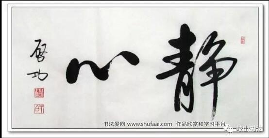 中国当代书法百家势评之澡堂里的启功