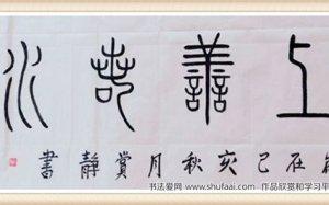 陕西青年书法家祝新玲篆书作品欣赏