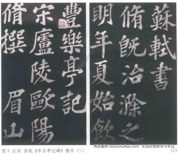 《丰乐亭记碑》(图9)