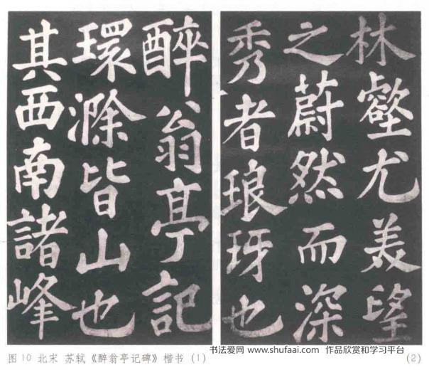 《醉翁亭记碑》(图10),苏弑晚年又一件楷书