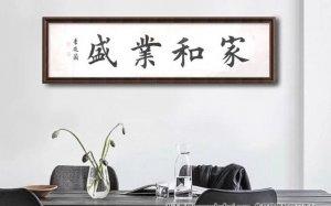 李俊兰书法作品和兴家