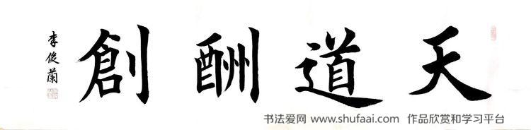 李俊兰书法作品天道酬勤、地道酬善、人道酬诚、商道酬信、业道酬精、天道酬创