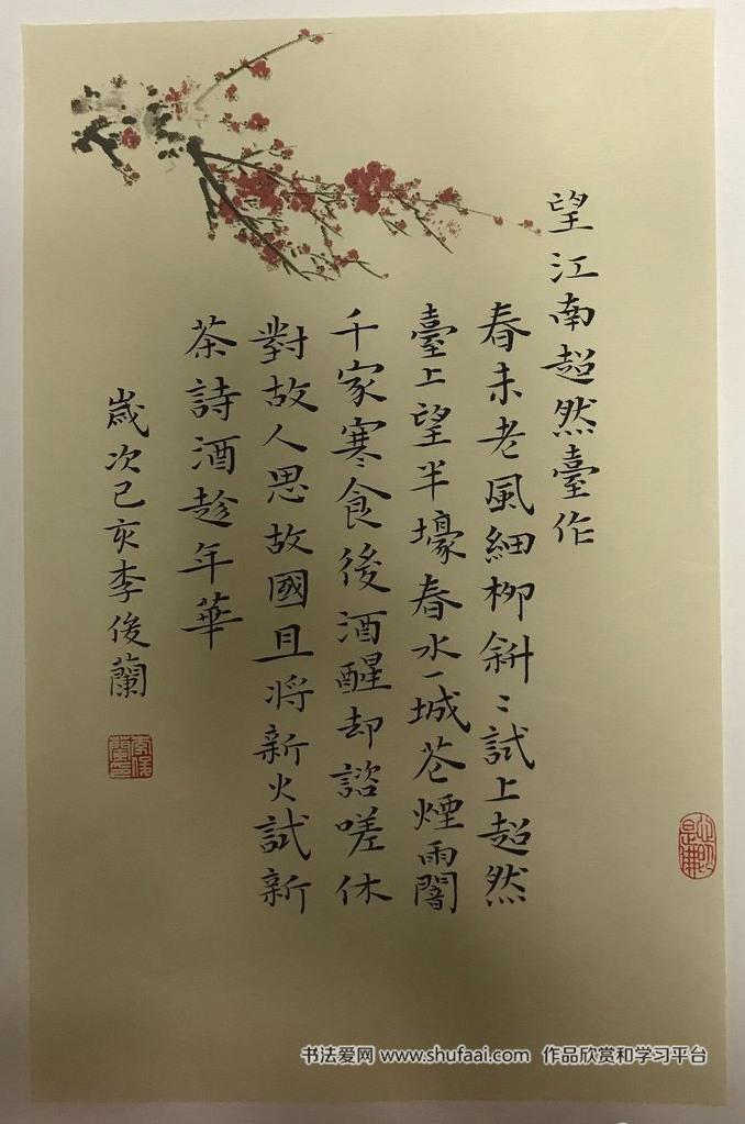 李俊兰书法作品