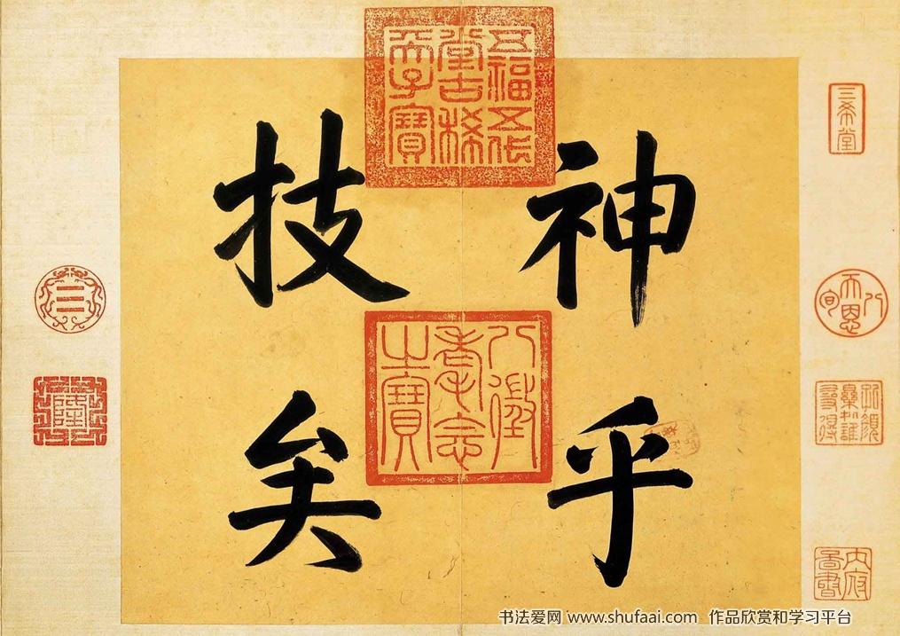 瑰宝王羲之书法《快雪时晴帖》全卷