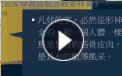 黄简讲书法:(笔意篇)三级课程