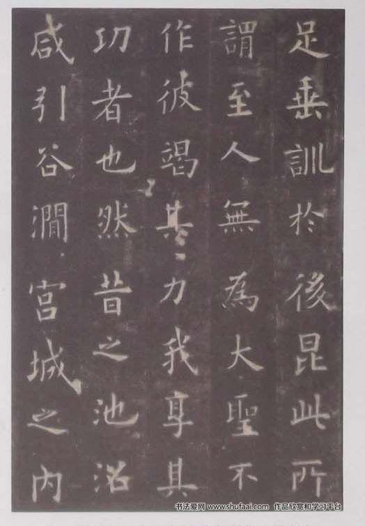 欧阳询《九成宫醴泉铭》(局部)