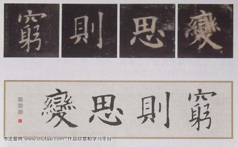 书法练习指导六年级下册第一课 成宫醴泉铭