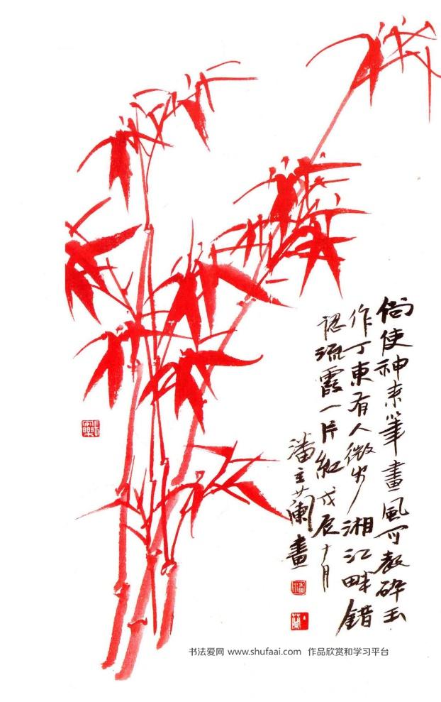 湘江流霞图 潘主兰书画作品