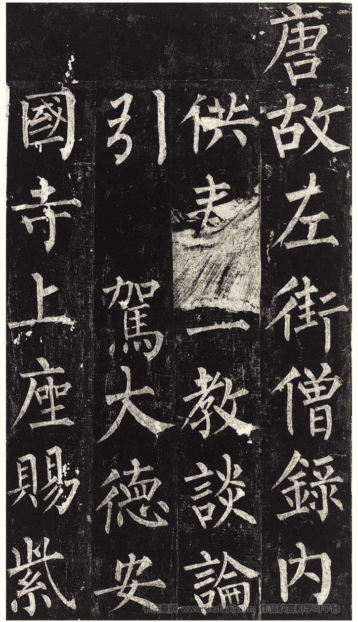 中国历代名碑名帖精选·柳公权玄秘塔碑 第【1】张