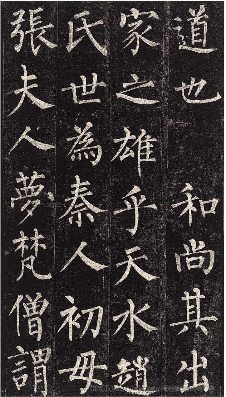 中国历代名碑名帖精选·柳公权玄秘塔碑 第【8】张