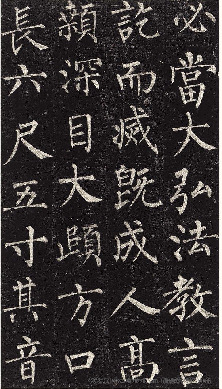中国历代名碑名帖精选·柳公权玄秘塔碑 第【10】张