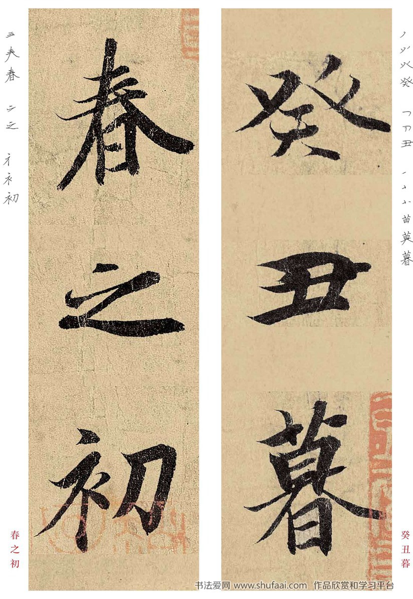 王羲之兰亭序精选单字放大字帖 第【2】张