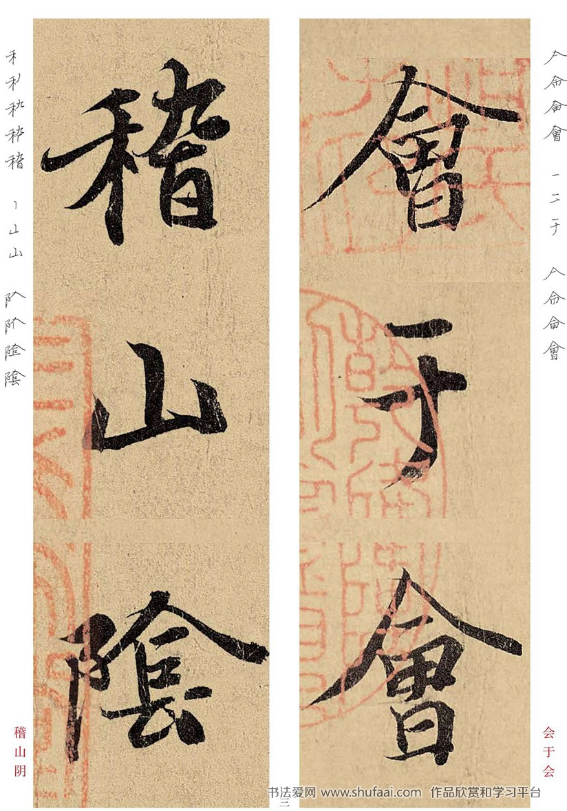 王羲之兰亭序精选单字放大字帖 第【3】张