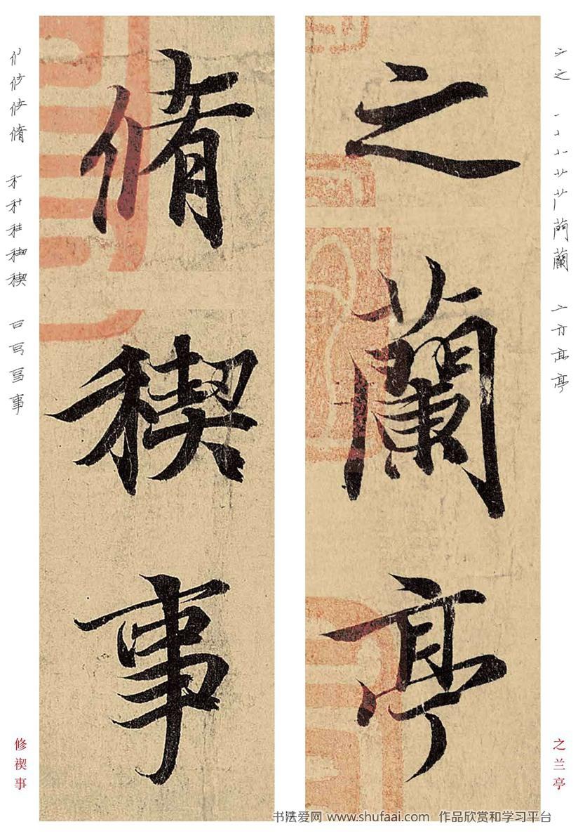 王羲之兰亭序精选单字放大字帖 第【4】张