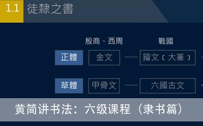 黄简讲书法:六级课程(隶书篇)