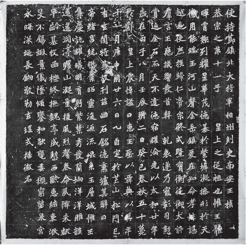 元桢墓志铭高清版图片
