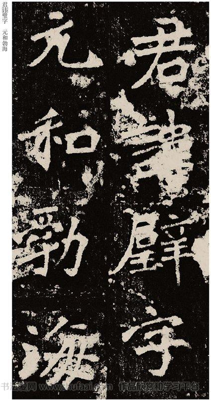 北魏楷书范本李璧墓志字帖