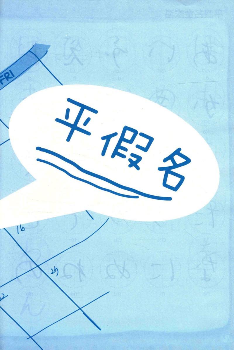 日语手写体假名字帖 第【1】张