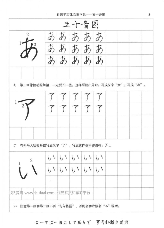 日语五十音写法——日语五十音平假名手写体笔顺图 第【1】张