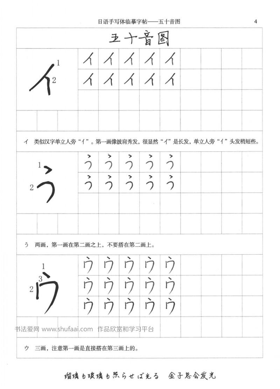 日语五十音写法——日语五十音平假名手写体笔顺图 第【2】张