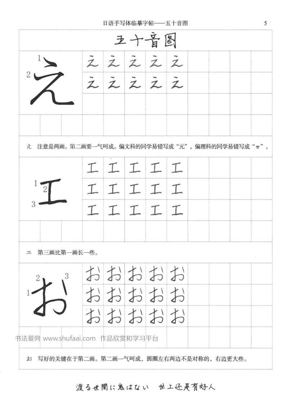 日语五十音写法——日语五十音平假名手写体笔顺图 第【3】张