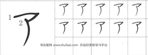 """ァ有些马大哈容易错写成汉宇""""了""""。写成这样也不够漂亮:万。"""