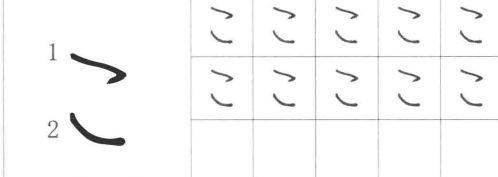 日语五十音平假名手写体笔顺图