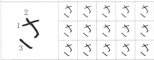 日语五十音平假名手写体笔顺图 五十音图