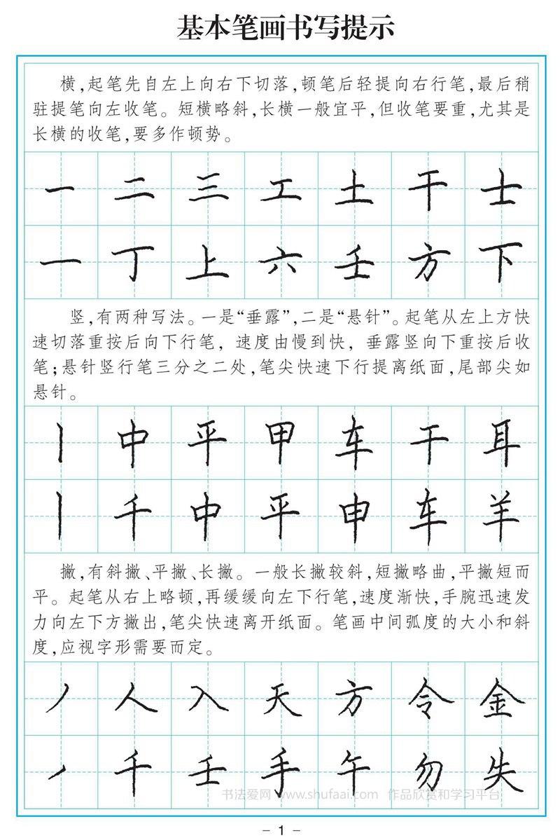 唐诗钢笔楷书字帖欣赏 第【1】张