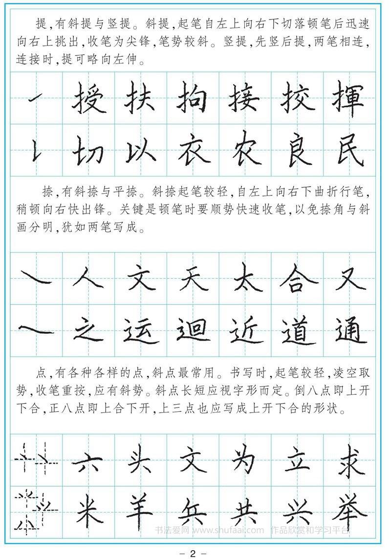 唐诗钢笔楷书字帖欣赏 第【2】张