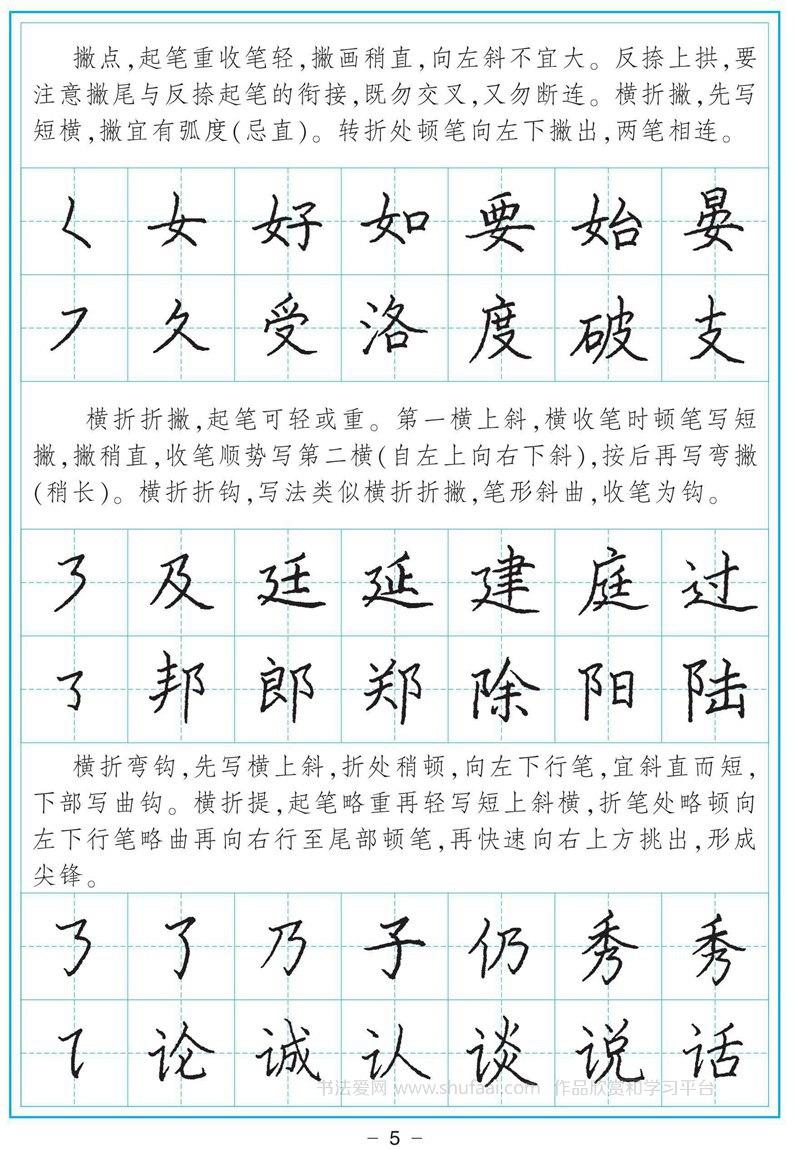 唐诗钢笔楷书字帖欣赏 3图片