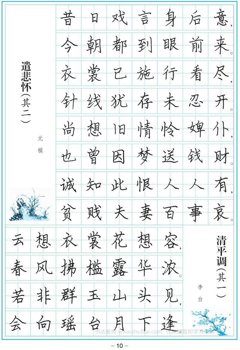 唐诗钢笔楷书字帖欣赏 5图片