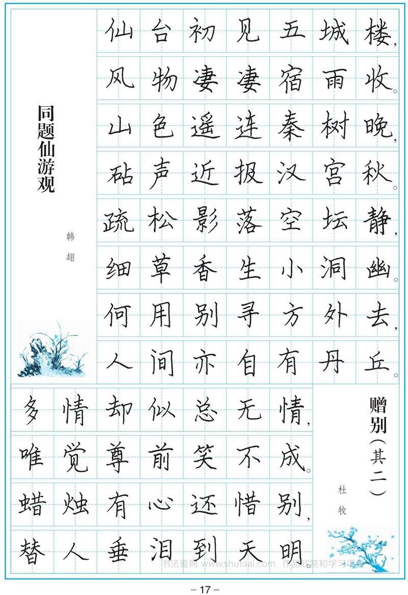 唐诗钢笔楷书字帖欣赏 9图片