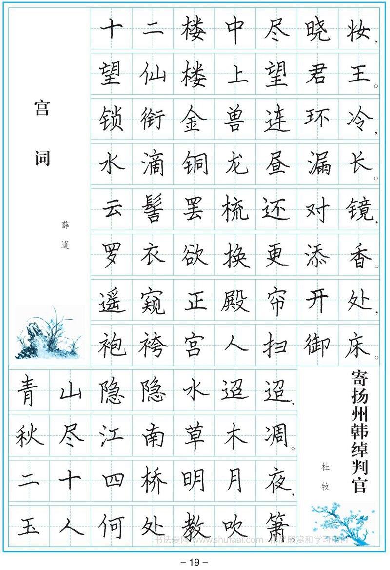 唐诗钢笔楷书字帖欣赏 10图片