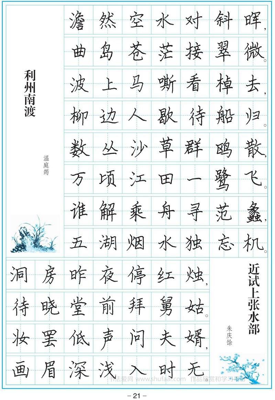 唐诗钢笔楷书字帖欣赏 11图片