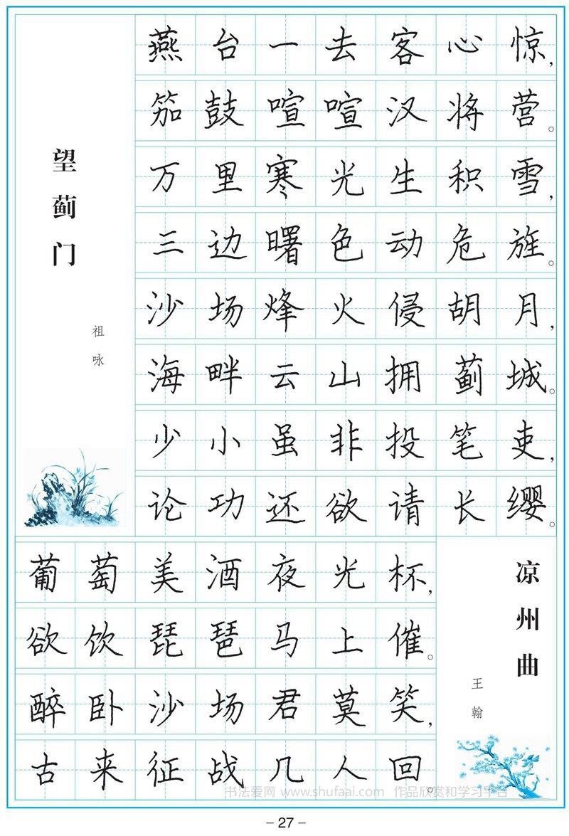 唐诗钢笔楷书字帖欣赏 14图片