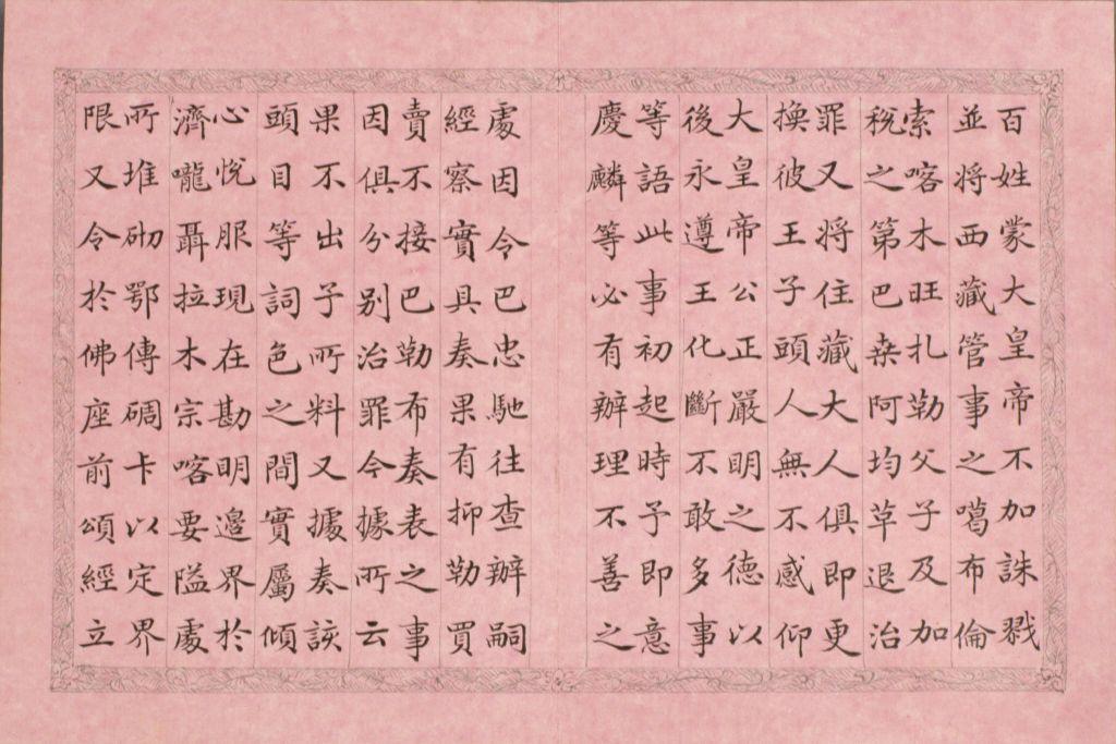 弘历西旅归诚诗册第4开