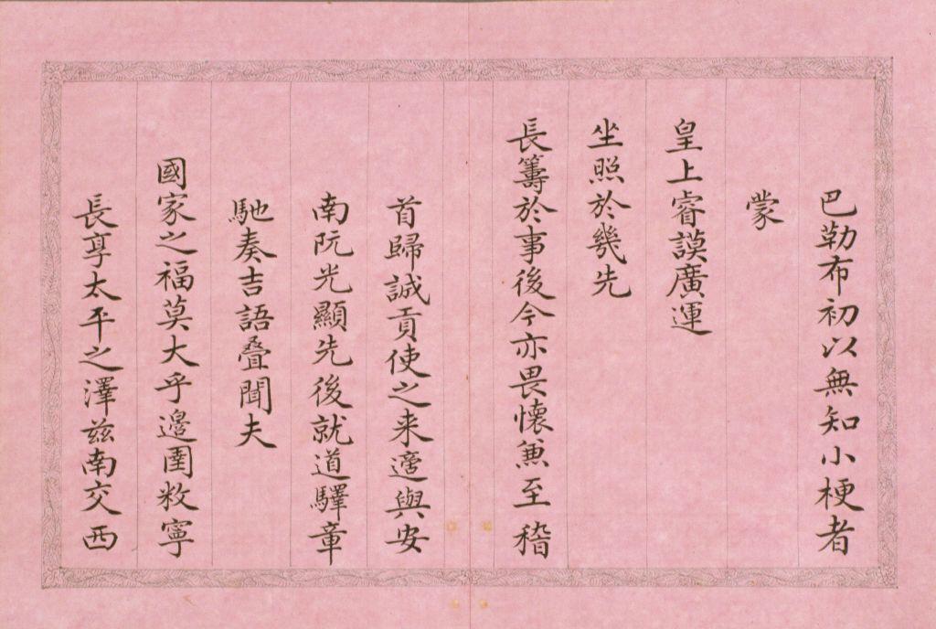 弘历西旅归诚诗册第8开