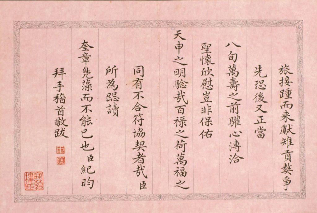 弘历西旅归诚诗册第9开